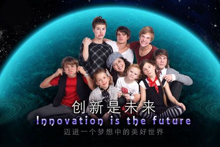 Innovation Is The Future - BBx8 + JY